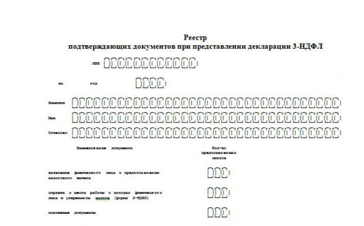 Реестр при подаче декларации 3 ндфл регистрация а качестве ип гос пошлина