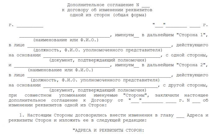 Дополнительное соглашение на продвижение сайта договор на создание сайта вид
