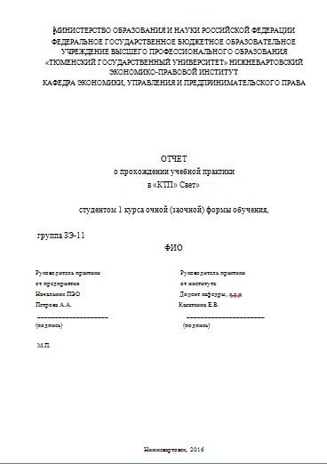 Отчет по производственной практике в роспотребнадзор